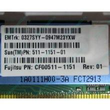 Серверная память SUN (FRU PN 511-1151-01) 2Gb DDR2 ECC FB в Костроме, память для сервера SUN FRU P/N 511-1151 (Fujitsu CF00511-1151) - Кострома